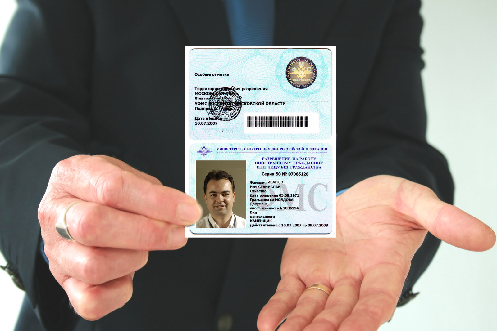 про По какой статье увольнять иностранца который получил российское гражданство было